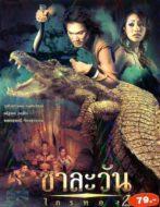 Chalawan Krai Thong ชาละวัน ไกรทอง 2