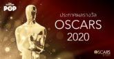 รางวัล Oscars 2020