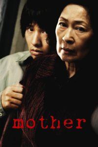 Mother หัวใจเธอทวงแค้นสะกดโลก (2009)